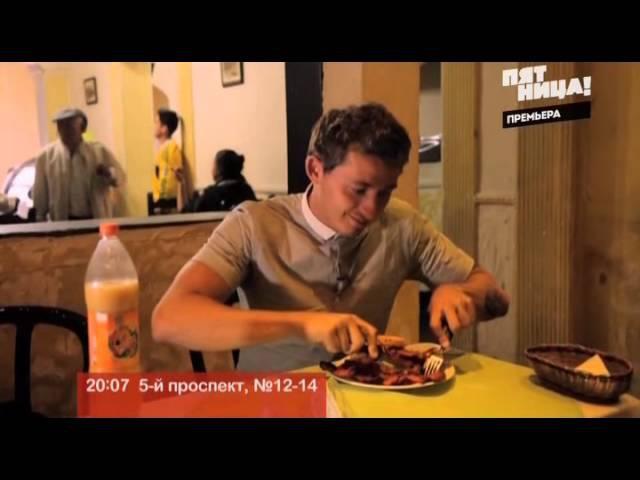 Орел и Решка, 8 сезон (На краю света), 26 выпуск, Богота.