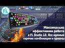 Как работать в FL Studio 12 в 2 раза быстрее и эффективнее Все важные горячие клавиши и комбинации