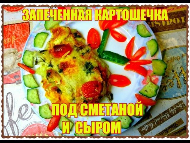 Картофель с грибами под сметаной и сыром Блюдо богов совместно с OKSI Style