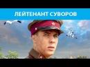 Лейтенант Суворов Фильм Феникс Кино Военная драма