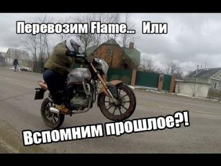 Вспомним старое!?) Или перевозим Stels Flame в другой гараж.