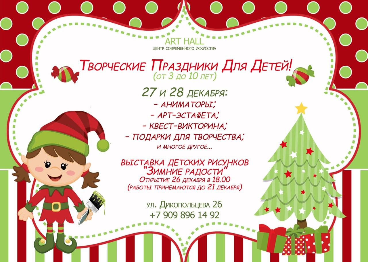 Афиша Хабаровск Детские праздники в ART HALL