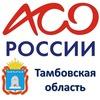 АСО России Тамбов