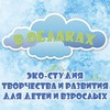 """Эко-студия творчества и развития """"В облаках"""""""