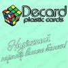 Decard - Изготовление пластиковых карт!