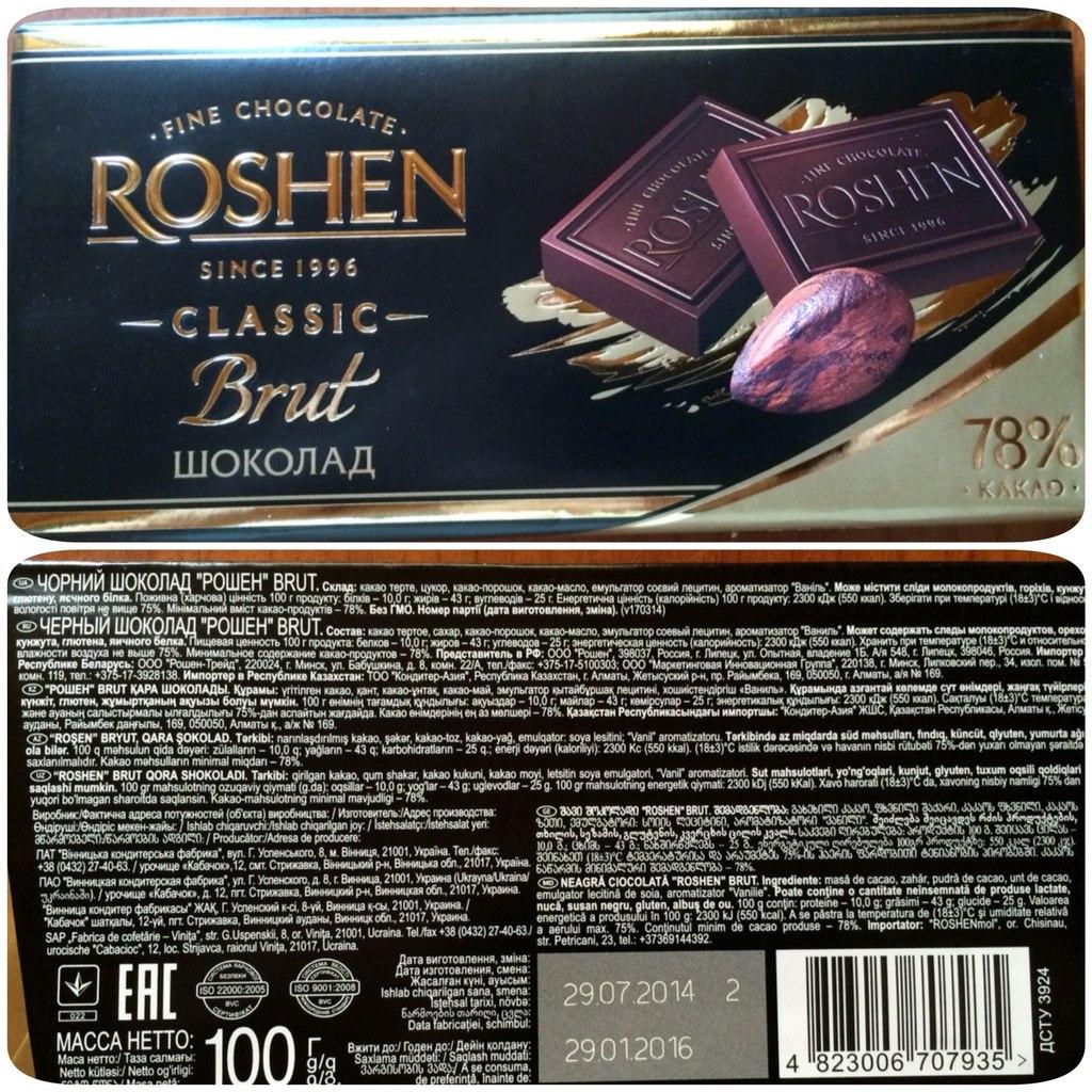 полезнй шоколад рошен