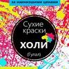 Crimea ColorFest Крым
