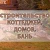 Строительство и проекты домов в Иркутске