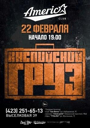 "Афиша Хабаровск 22.02""КАСПИЙСКИЙ ГРУЗ@AMERICA"