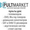 Пульты с доставкой - PULTMARKET.RU