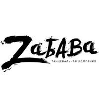 "Логотип Танцевальная компания ""ZАБАВА"""