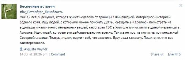 знакомства вконтакте