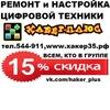 РЕМОНТ НОУТБУКОВ ТЕЛЕФОНОВ Iphone Ipad Череповец