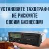 Тахограф Воронеж