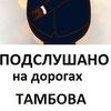 ПОДСЛУШАНО на дорогах Тамбова