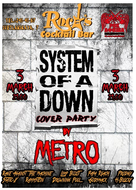 Афиша Владивосток Sysytem of a Down cover Party [Metro 03.03.2015