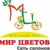 """Сеть салонов """"Мир цветов"""" Киров"""