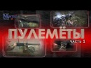 Документальный фильм: Оружие Пулеметы Часть 1 (РПК-74 Печенег ПКМ ПК РПД ДП-27)