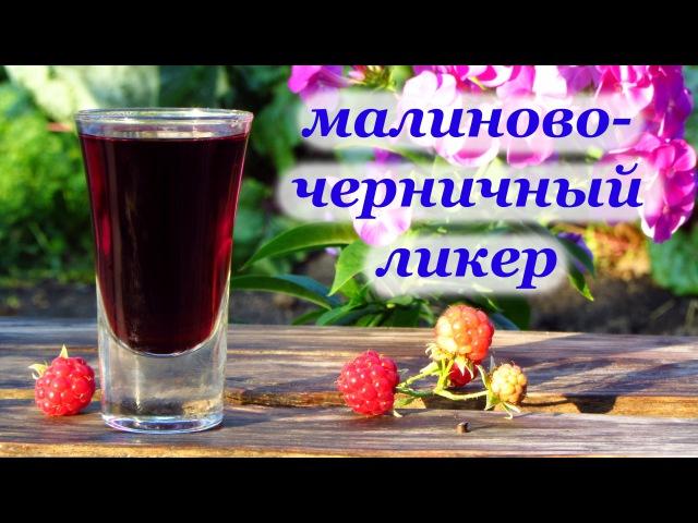 Рецепт малиново черничного ликера