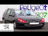Обзор:Peugeot 307.2015.