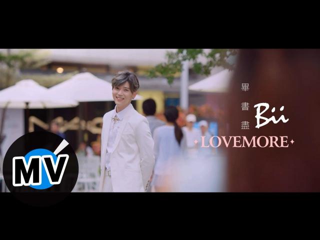 畢書盡 Bii — Love More(官方版MV)— 三立 東森偶像劇「料理高校生」插曲、面膜廣告