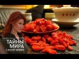 Тайны мира с Анной Чапман. Дары мудрецов (26.08.2015) HD 720р