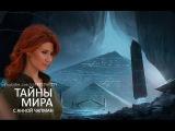 Тайны мира с Анной Чапман. Тайны подземных пирамид (27.08.2015) HD 720р