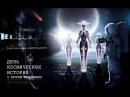 День космических историй НЛО Секретные файлы HD 720p