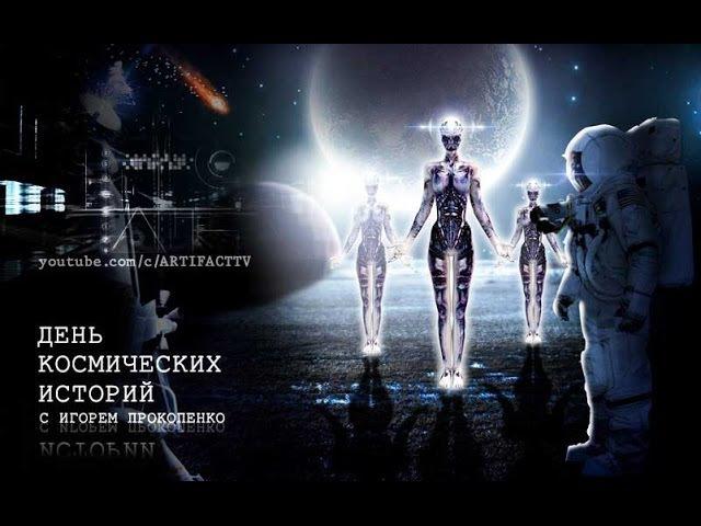 День космических историй. НЛО. Секретные файлы (HD 720p)