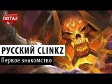 DOTA 2: Знакомство с русским Клинксом