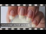 Укрепление ногтей акрилом.  Как продлить стойкость гель-лаку