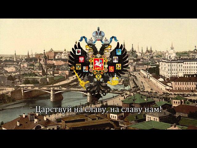 National Anthem of the Russian Empire - God Save the Tzar (Бо́же, Царя́ храни́)