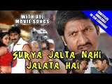Surya Jalta Nahin Jalata Hai (Ranam) Full Hindi Dubbed Movie With Telugu Songs | Gopichand