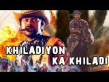Main Hoon Khiladiyon Ka Khiladi (Kodama Simham) Full Hindi Dubbed Movie | Chiranjeevi