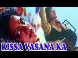Kissa Vasana Ka - Hindi (Full Movie) 2015