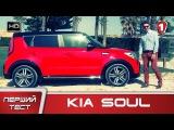 Тест-драйв нового KIA Soul, дизель 1.6 CRDi, 128 л.с. ( Киа Соул ) .