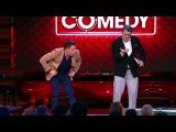 Премьера! Comedy Club - Серьёзный жук