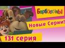 Барбоскины - 131 серия. Вперед в прошлое
