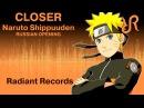 Naruto Shippuuden OP 4 Closer Inoue Joe RUS song cover