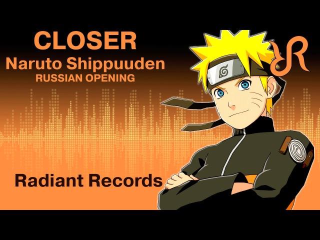 Naruto Shippuuden (OP 4) [Closer] Inoue Joe RUS song cover