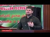 Рамзан Кадыров: Чечня возродилась и стала опорой России