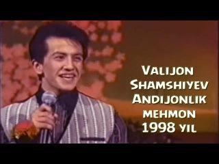 Valijon Shamshiyev - Andijonlik mehmon | 1998