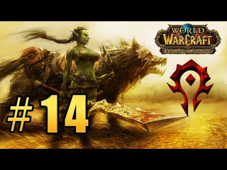 World of Warcraft - Warlords of Draenor - Пиратская Бухта & Мародон (Maraudon) #14