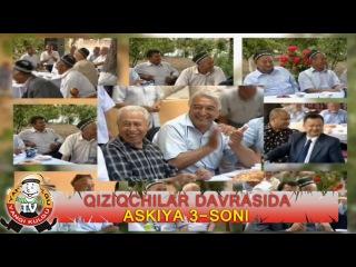 Qiziqchilar davrasida - Askiya (3-soni) | Кизикчилар даврасида - Аския (3-сони)