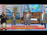 Qiziqchilar davrasida - Askiya (4-soni) | Кизикчилар даврасида - Аския (4-сони)