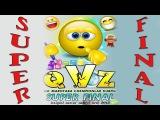 """QVZ """"Super Final"""" (Chempionlar Kubogi 2013) 720p 1-qism"""