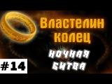 Minecraft - Властелин колец - #14 - Ночная битва