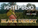 Игромир 2014   Интервью с русским локализатором Black Desert от портала GoHa.Ru