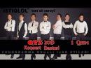 QVZ (Konsert Dasturi 2013) 1-qism