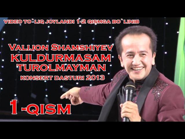 Valijon Shamshiyev (Kuldirmasam turolmayman) 2013 1-qism